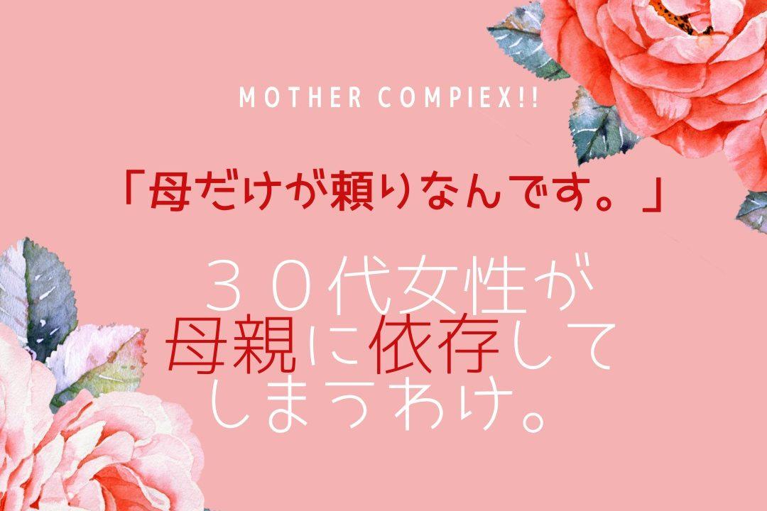 母親に依存